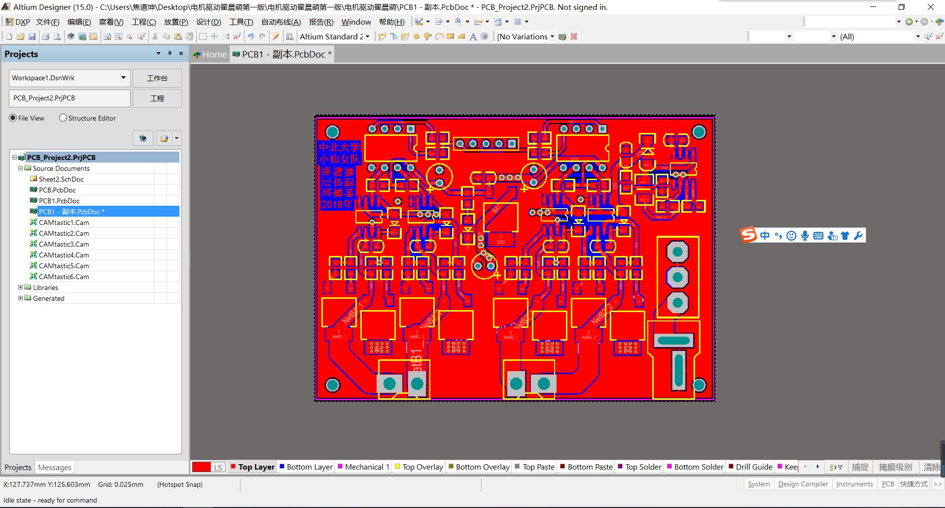 用IR2104驅動7843MOS的雙路驅動模塊