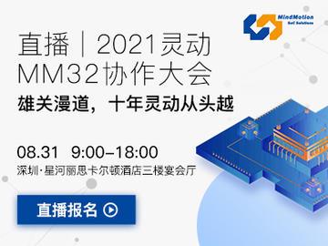 精彩直播|2021灵动MM32协作大会