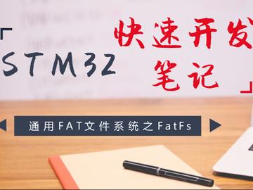 STM32快速開發筆記——通用FAT文件系統之FatFs
