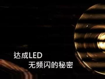 达成LED无频闪的秘密