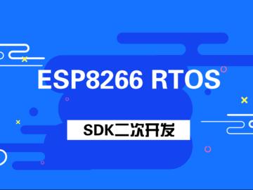 ESP8266 RTOS SDK二次开发