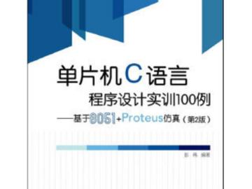 《单片机C语言程序设计实训100例》学习专用