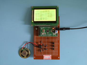 基于STM32单片机的智能公交车地铁语音报站器系统设计-万用板-电路图+程序+论文95