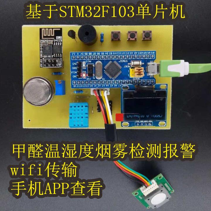 基于STM32單片機甲醛煙霧溫濕度檢測報警wifi傳輸APP查看設計
