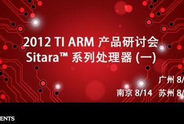 TI 2012年ARM产品研讨会 -- Sitara 系列处理器