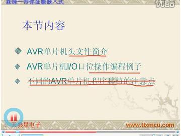 天狼星AVR单片机第三课