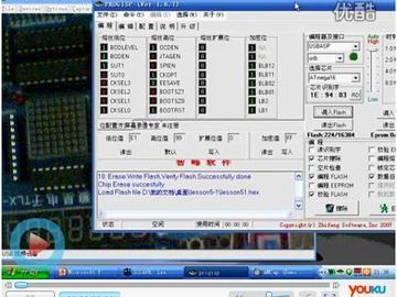 天狼星AVR单片机第四课(下)