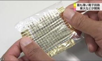 日开发出最薄电路板 厚度为保鲜膜5分之一