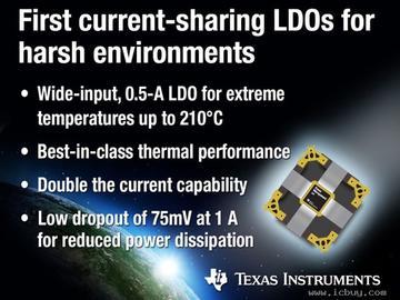 TI推出首批针对恶劣环境的均流线性稳压器