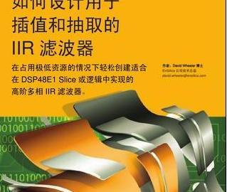 如何设计用于插值和抽取的IIR滤波器-赛灵思中国通讯