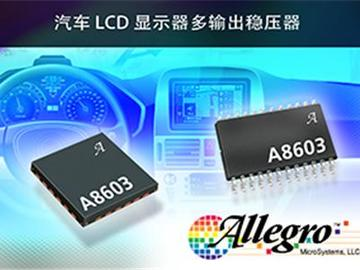 Allegro MicroSystems 公布用于汽车 LCD 显示器的多输出稳压器
