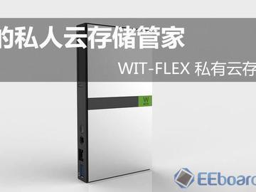 你的私人云存储管家,需要么?——WitFlex评测拆解