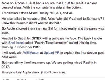 科技博主爆料iPhone 8 将会是一整块玻璃