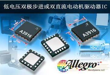 Allegro MicroSystems, LLC发布全新低电压双极步进 或双直流电机驱动IC