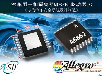 Allegro MicroSystems,LLC发布第二代汽车级三相隔离器MOSFET驱动器IC
