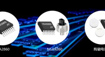 纳芯微携NSA2860和NSA9260出击慕尼黑上海电子展