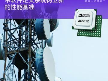 ADI公司28纳米数模转换器为宽带软件定义系统树立新性能基准