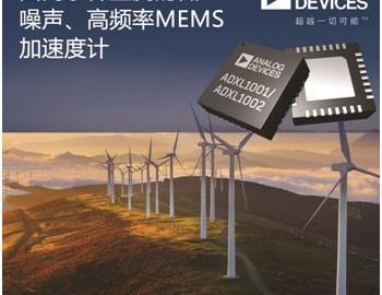 ADI:超低噪声、超低功耗系列MEMS加速度计产品面市