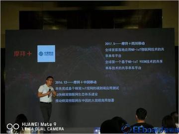 摩拜:多模LTE IoT外场测试促其加速国际化布局