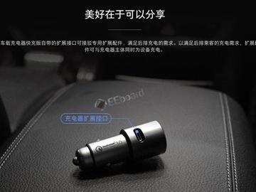 小米车载充电器快充版拓展配件首发:USB A/C双口 支持PD2.0