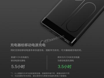 华为推双向快充移动电源 售价为199元
