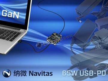 纳微半导体利用GaN功率IC推出世界上最小的65W USB-PD (Type-C) 笔记本电源适配器设计