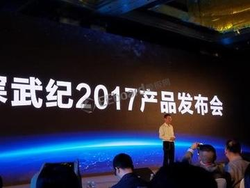 寒武纪发布3款AI处理器:轻松打败苹果