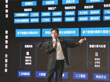 """华为和深圳华制智能公司联合发布针对制造业的解决方案""""智造云"""""""