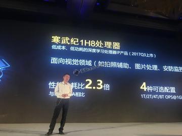 寒武纪发布三款智能处理器IP产品 计划3年内占据30%国内市场