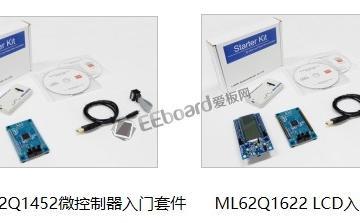 ROHM旗下蓝碧石半导体低功耗微控制器的两款入门套件开始网售