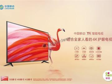 中国移动首款4K电视T1亮相:低碳节能、杜比音效,价格未公布!