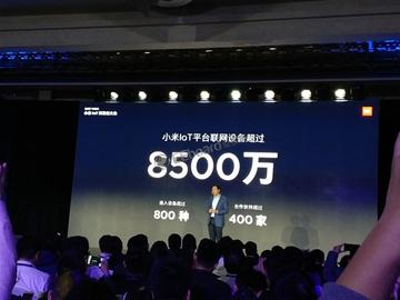 小米重磅消息宣布:小米IoT已经成为全球最大智能硬件IoT平台