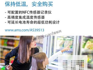 艾迈斯半导体推出NFC智能传感器IC,应用于可追溯、准确和一次性无线温度记录仪