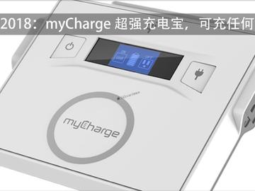 CES 2018:myCharge 超强充电宝,可充任何设备
