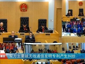 华为诉三星无线通信发明专利一审胜诉:三星被判停止侵权