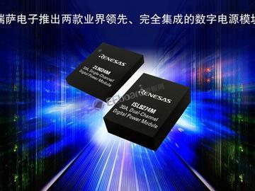 瑞萨推出业界领先的完全集成双输出30A和单输出33A数字电源模块