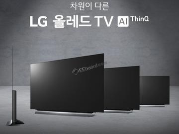 LG发布旗舰电视OLED TV ThinQ,主打人工智能引擎