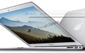 苹果或许不会在WWDC发布新MacBook Air