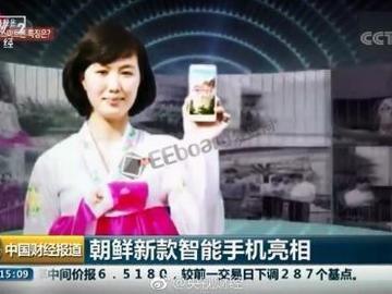 朝鲜智能手机品牌阿里郎再发新款手机,用户达400万!