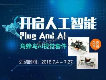 【免费试用】开启人工智能DIY热潮——角蜂鸟AI视觉套件