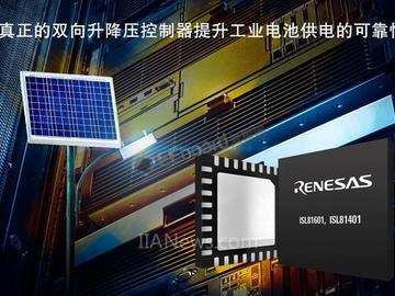 瑞萨电子推为工业电池供电的双向同步升降压控制器:ISL81601和ISL81401