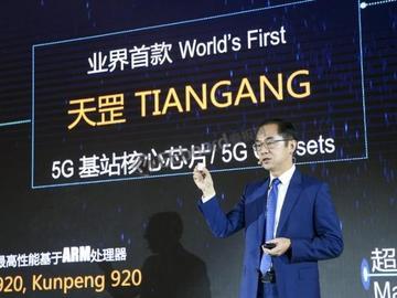 华为重磅发布5G芯片 正面叫板高通