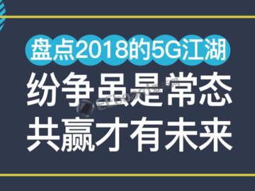 盘点2018的5G江湖:全球协作才有未来