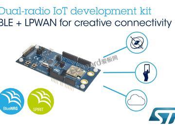 意法半导体双射频Bluetooth®/LPWAN物联网开发套件 实现智能设备创新连接