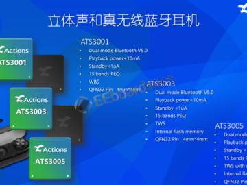 炬芯推三款TWS真无线蓝牙5.0耳机芯片:基于MIPS架构