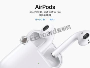 新AirPods上线,或许它为AirPods 1S更贴切