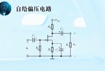 共源極放大電路電路分析方法輕松掌握