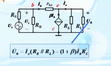 共集电极电路的动态分析