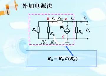 共集電極電路的特點電路分析