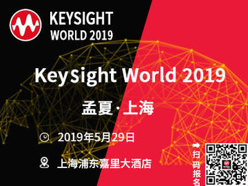 Keysight World 2019 5G测试测量领导者分论坛——挑战5G,一站配齐